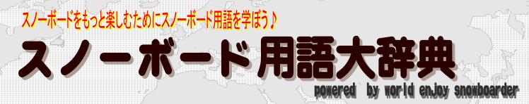 スノーボード用語大辞典(スノーボード・スノボ用語集・専門用語)
